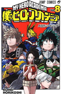 Read My Hero Academia Manga - Read My Hero Academia Online at Readmanga.today