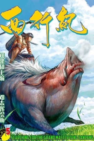 Read Journey to the West (Zheng Jian He) Manga - Read Journey to the West (Zheng Jian He) Online at ...