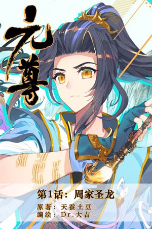 Read Yuan Zun Manga - Read Yuan Zun Online at Readmanga today