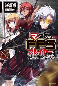Manuke na FPS Player ga Isekai e Ochita Baai