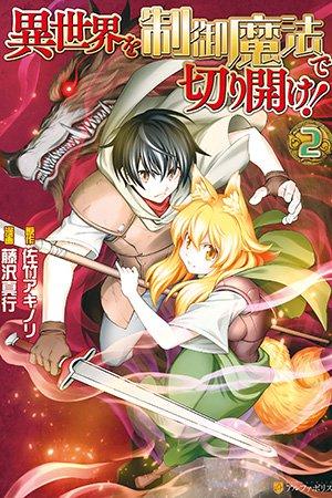 Read Isekai wo Seigyo Mahou de Kirihirake! Manga - Read Isekai wo Seigyo Mahou de Kirihirake! Online...