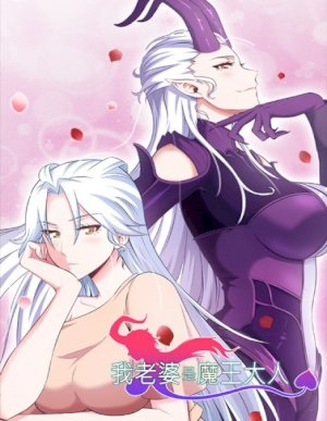 My Wife is a Demon Queen 151 - Read My Wife is a Demon Queen Chapter 151
