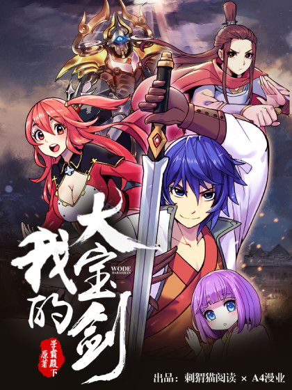 My Great Sword 140 - Read My Great Sword Chapter 140
