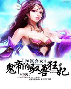 Miracle Doctor, Abandoned Daughter: The Sly Emperor's Wild Beast-Tamer Empress