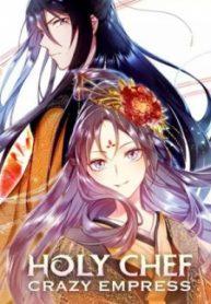 Holy Chef, Crazy Empress