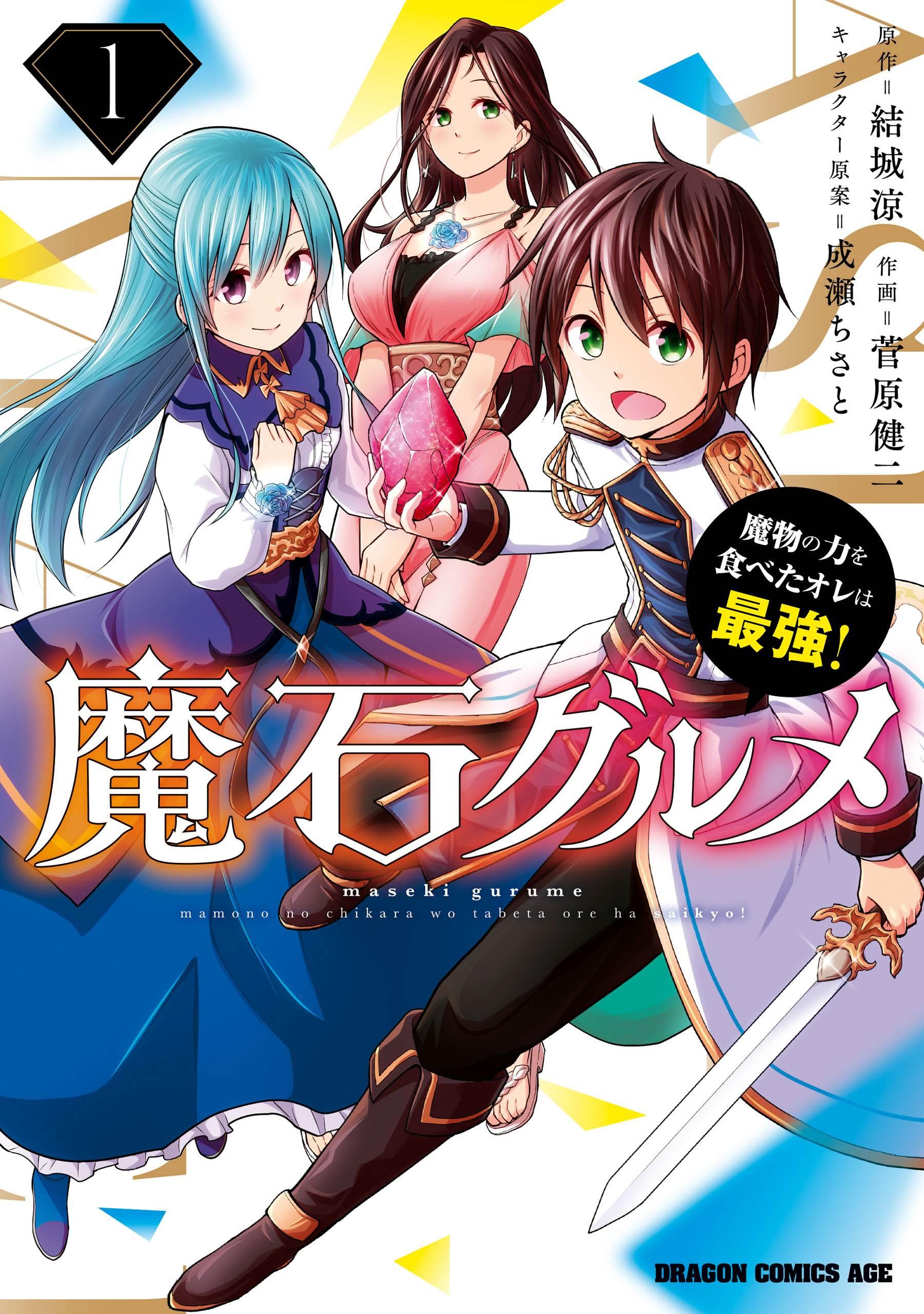 Maseki Gurume: Mamono no Chikara o Tabeta Ore wa Saikyou! 8 - Read Maseki Gurume: Mamono no Chikara ...