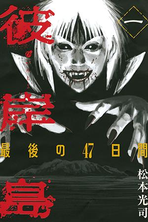 Higanjima - Last 47 Days