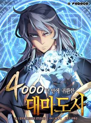 The Great Mage Returns After 4000 Years