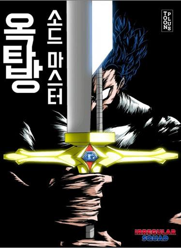 Rooftop Sword Master