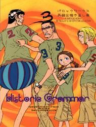 One Piece - Historic Grammar (Doujinshi)