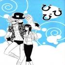 One Piece - Pipipi