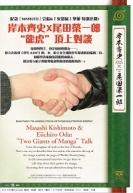 Two Giants of Manga
