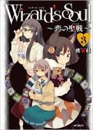 Wizard's Soul - Koi no Seisen