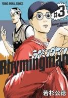 Rhyming Man