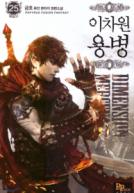 Other World Warrior