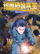 The Peerless Soldier