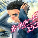 Ballroom e Youkoso