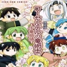 Corseltel no Ryuujitsushi - Koryuu Monogatari