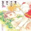 Kimi no Kiss de Me o Samasu