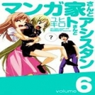 Mangaka-san to Assistant-san
