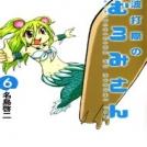 Namiuchigiwa no Muromi-san
