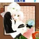 Tenshi 1/2 Houteishiki