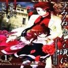 Umineko no Naku Koro ni Ep 1