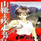 Yamagutsu Yo Hashire!!