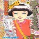 Yume no Omocha Koujo