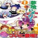 Yumekui Merry - 4-Koma Anthology